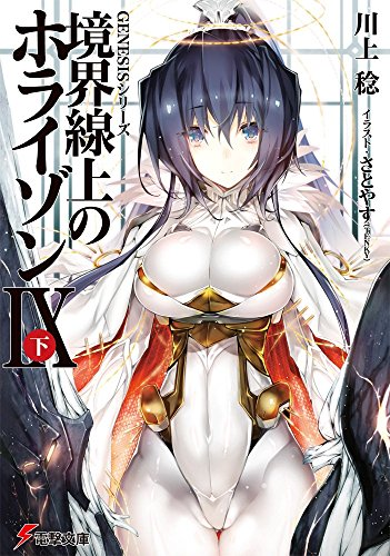 GENESISシリーズ 境界線上のホライゾン (9)下 (電撃文庫)