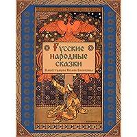 Russian Folk Tales (Illustrated)