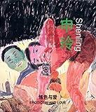 Shen Ling: Eroticism and Love, Zhang Zhaohui, 9881752116