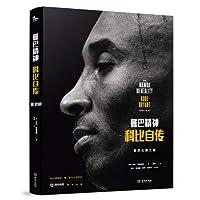 """曼巴精神:科比自传 中文版 科比惟一官方认证传记,中、英文版全球同步上市。写科比的书浩如烟海,但正确解读""""曼巴精神"""",直面科比内心世界的书,只有这一本。"""
