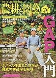 農耕と園芸 2017年 07 月号