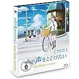 Your Voice - Kimikoe [Blu-ray]