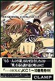 ツバサ(18) (講談社コミックス)