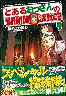[椎名ほわほわ] とあるおっさんのVRMMO活動記 第01-07+09巻