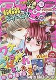 Sho-Comi(少女コミック) 2018年 8/5 号 [雑誌]