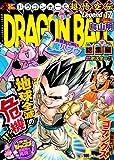 DRAGON BALL総集編 超悟空伝 Legend17 (集英社マンガ総集編シリーズ)