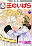OU NO IBARA 17 (TOSUISHA ICHI RACI COMICS) (Japanese Edition)