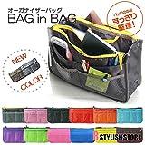 とっても便利なバッグinバッグ インナーバッグ