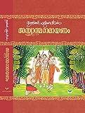 Adhyatma Ramayanam: അദ്ധ്യാത്മരാമായണം