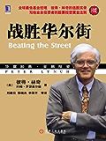 战胜华尔街Beating the Street(珍藏版) (华章经典·金融投资)