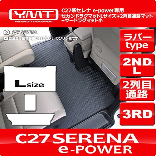 YMT 新型セレナ e-power C27 ラバー製セカンドラグマットLサイズ+2列目通路マット+3RDラグマット小 B07D3DZK4Z