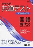 大学入学共通テスト スマート対策 国語(現代文) (Smart Startシリーズ)