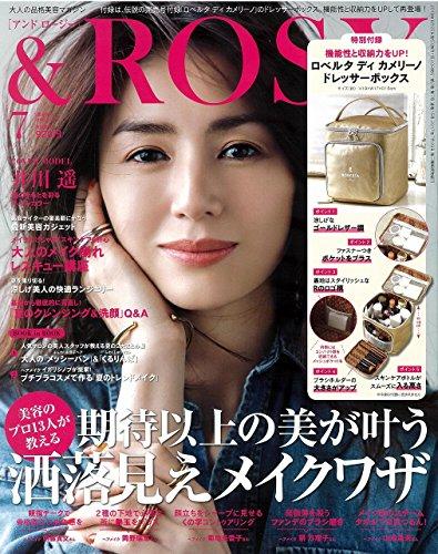 &ROSY 2018年7月号 大きい表紙画像