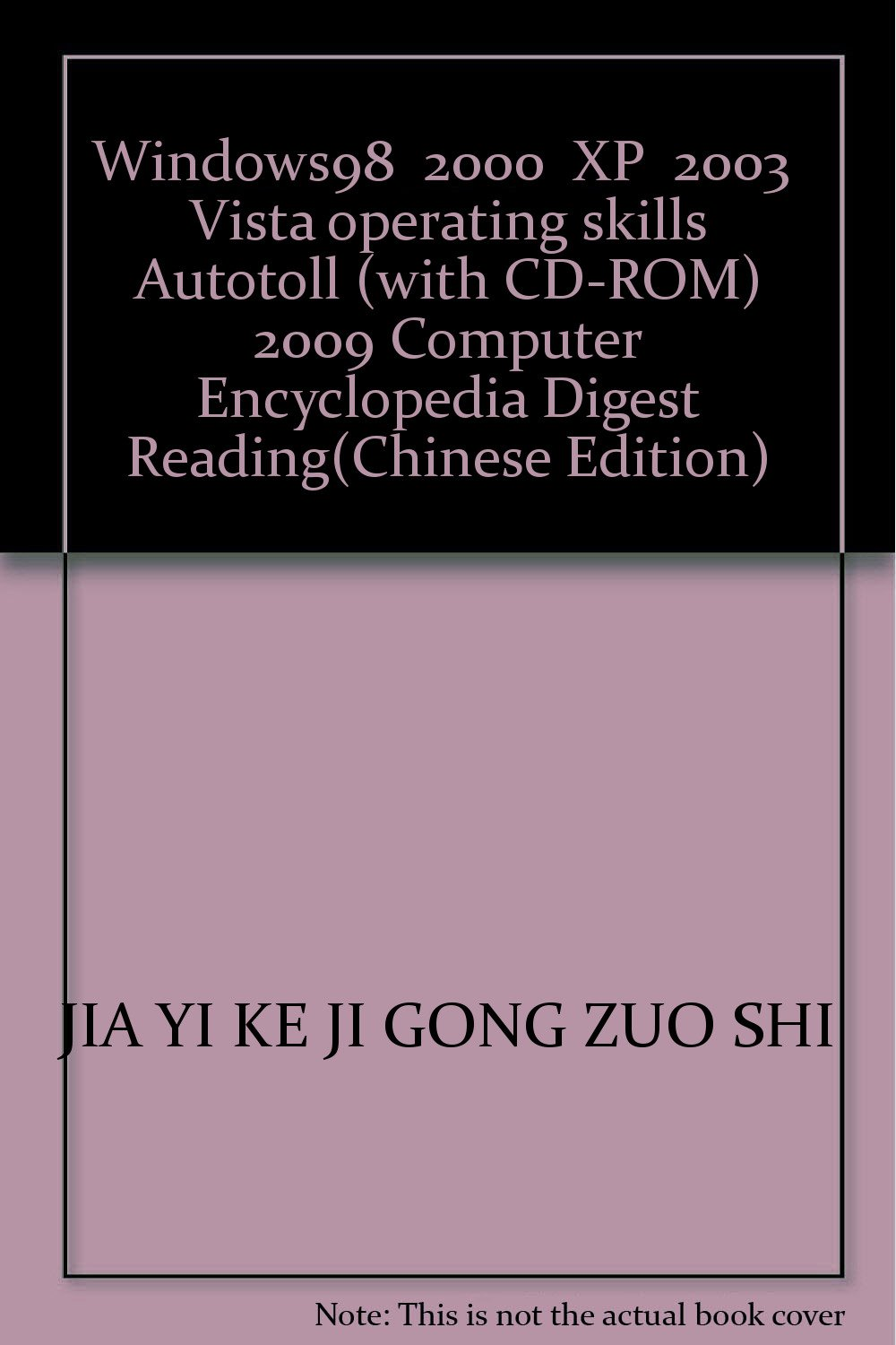 Windows98 \ 2000 \ XP \ 2003 \ Vista operating skills Autotoll (with CD-ROM) 2009 Computer Encyclopedia Digest Reading(Chinese Edition) PDF