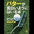パターが面白いようにはいる本 必ずスコアがアップするGOLF術 ライフエキスパートのゴルフ (KAWADE夢文庫)
