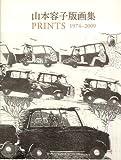 山本容子版画集 PRINTS 1974-2009