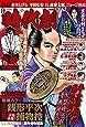 漫画 時代劇 vol.1 (GW MOOK 357)