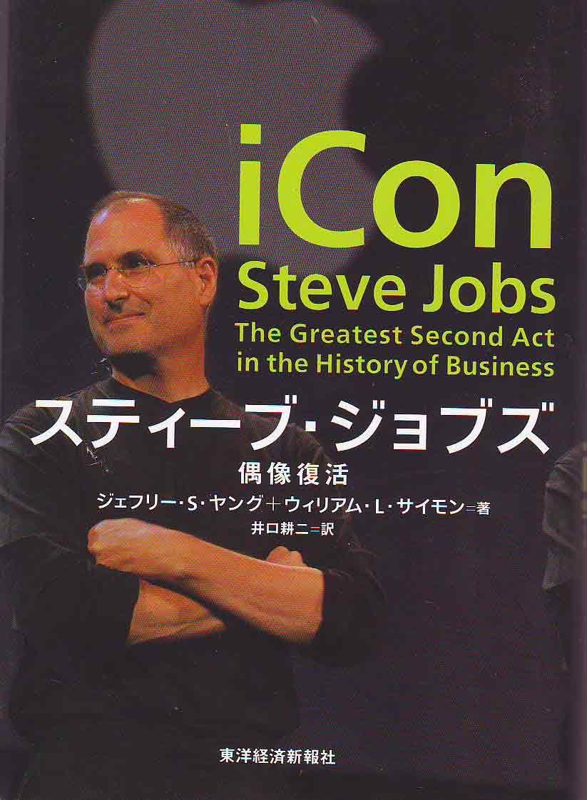 Download iCon Steve Jobs: The Greatest Second Act in the History of Business pdf