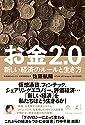お金2.0 新しい経済のルールと生き方 / 佐藤航陽