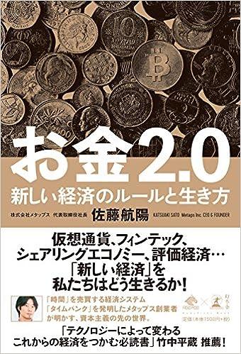 「お金 2.0」の画像検索結果
