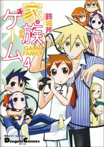 家族ゲーム 4 (電撃コミックス EX 電撃4コマコレクション)
