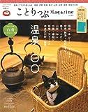 ことりっぷマガジン vol.19 2019冬 (ことりっぷMOOK)