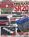 SR20エンジンテクニカルハンドブック&DVD vol.2 SR20搭載車オーナー必見のチューニング&メンテ完全読本! (SAN-EI MOOK)