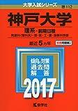 神戸大学(理系−前期日程) (2017年版大学入試シリーズ)