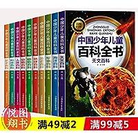 全10册中国少年儿童百科全书彩图注音 6-7-8-9-10-11-12岁小学生版十万个为什么科普读物地球动物人体科技一二三年级课外书故事书
