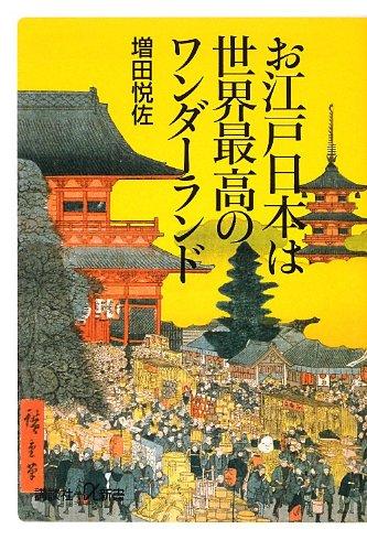 Wonderland of the world's best Edo Japan (Kodansha plus ƒ¿ Books) PDF