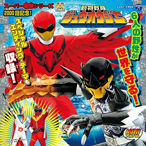 Project R - Mini Album Doubutsu Sentai Juuouger 3 [Japan CD] COCX-39660 by Project R