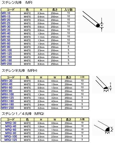 丸棒 スチレン製 MR-20 (10本入り) 直径0.5mm