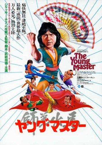 The Young Master Movie Poster  11 X 17 Inches   28Cm X 44Cm   1980  Japanese Style A   Jackie Chan  Biao Yuen  Wei Pei  Li Li Li  Kien Shih