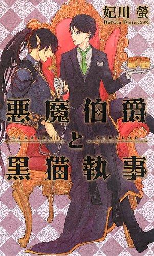 悪魔伯爵と黒猫執事 (リンクスロマンス)