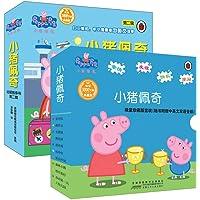 小猪佩奇:第一辑+第二辑(套装共20册)