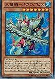 遊戯王 ABYR-JP020-SR 《水精鱗-メガロアビス》 Super