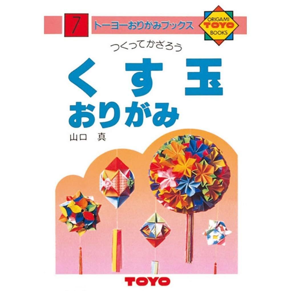 7 kusudama livre d'origami origami de Toyo (importation japon) 100307