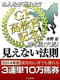 「みんなが忘れた?競馬G1勝ち馬!穴馬!見えない法則」Vol.2高松宮記念2014