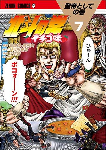 北斗の拳 イチゴ味 7 (ゼノンコミックス)