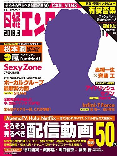 日経エンタテインメント 2018年3月号 大きい表紙画像