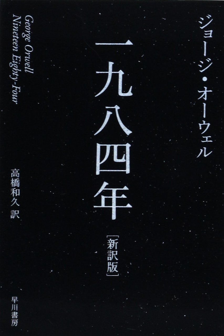 一九八四年[新訳版] (ハヤカワepi文庫) | ジョージ・オーウェル, 高橋 ...