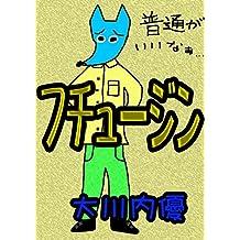 Ehon fuchuujin Ookawauchiyu no ehon series (Japanese Edition)