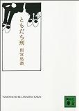 ともだち刑 (講談社文庫)