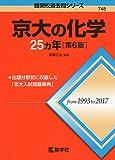 京大の化学25カ年[第6版] (難関校過去問シリーズ)