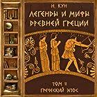 Legendy i mify Drevnej Grecii, Vypusk II [Greek Myths and Legends, Volume II] Audiobook by Nikolaj Kun Narrated by Artyom Karapetyan