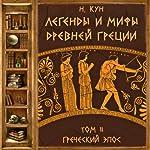 Legendy i mify Drevnej Grecii, Vypusk II [Greek Myths and Legends, Volume II] | Nikolaj Kun