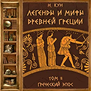 Legendy i mify Drevnej Grecii, Vypusk II [Greek Myths and Legends, Volume II] Audiobook by Nikolaj Kun Narrated by Artyom Karapetyan