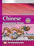 img - for Chinese Argumentative Writing (Chinese and English Edition) book / textbook / text book