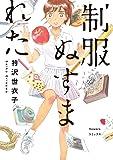 制服ぬすまれた (Flowersコミックス)