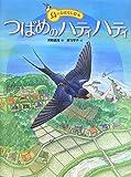 つばめのハティハティ (鳥のおはなし絵本)